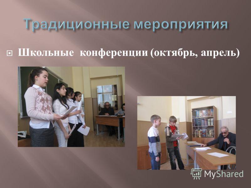 Школьные конференции ( октябрь, апрель )
