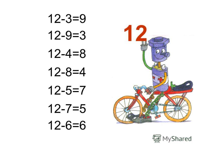 12-3=9 12-9=3 12-4=8 12-8=4 12-5=7 12-7=5 12-6=6 12