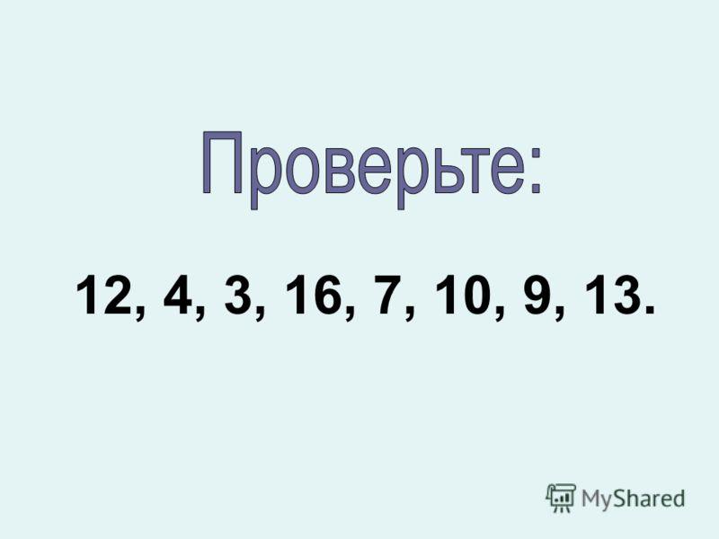 12, 4, 3, 16, 7, 10, 9, 13.