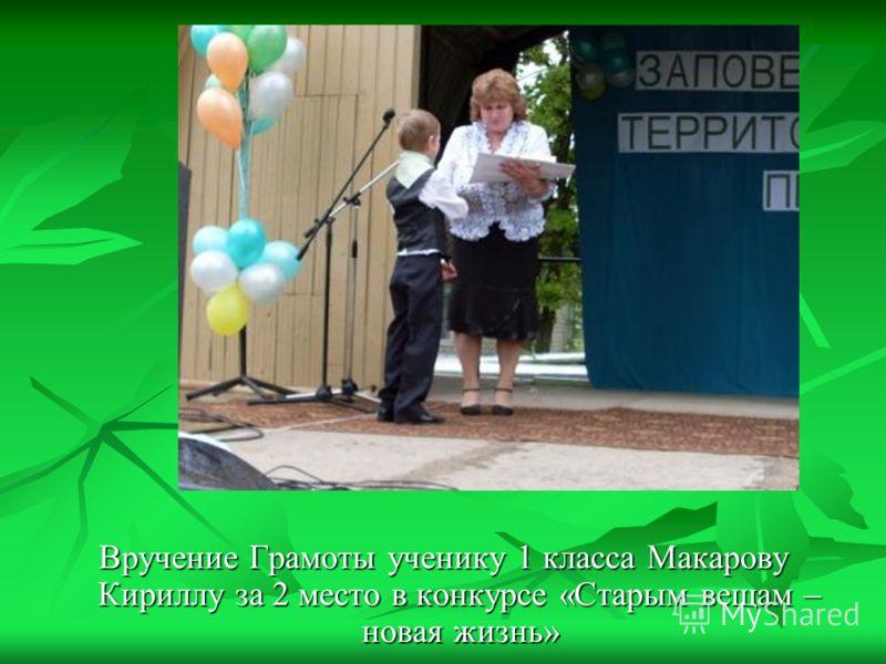 Вручение Грамоты ученику 1 класса Макарову Кириллу за 2 место в конкурсе «Старым вещам – новая жизнь»