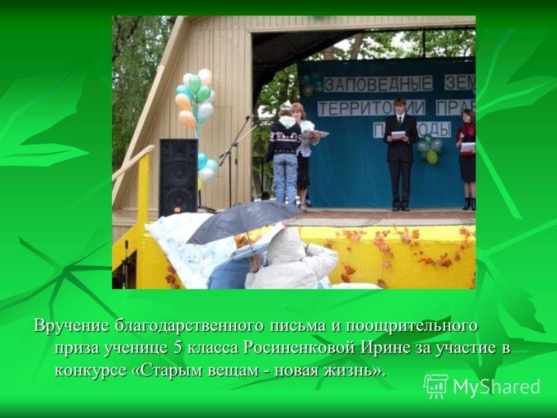 Вручение благодарственного письма и поощрительного приза ученице 5 класса Росиненковой Ирине за участие в конкурсе «Старым вещам - новая жизнь».