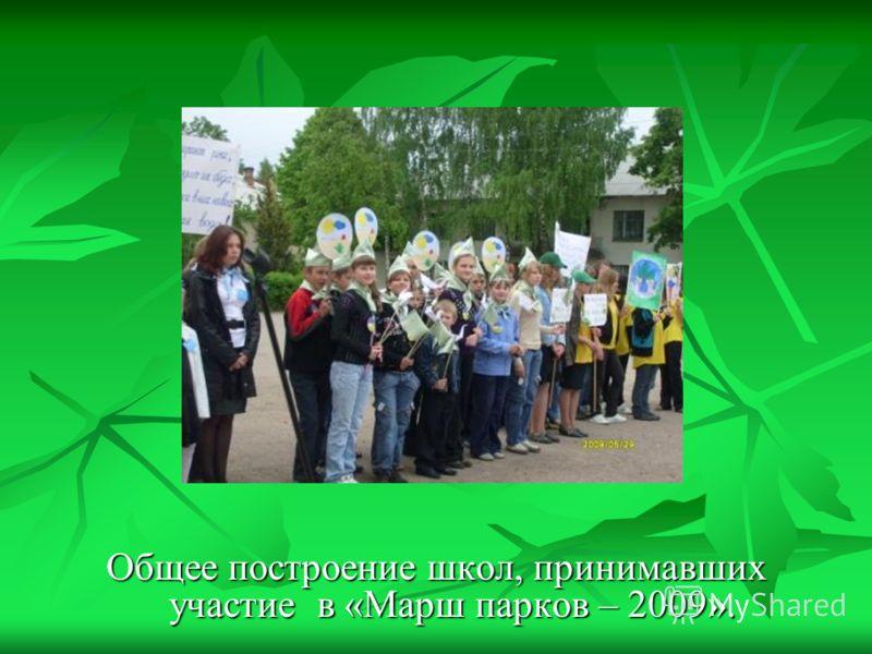 Общее построение школ, принимавших участие в «Марш парков – 2009».
