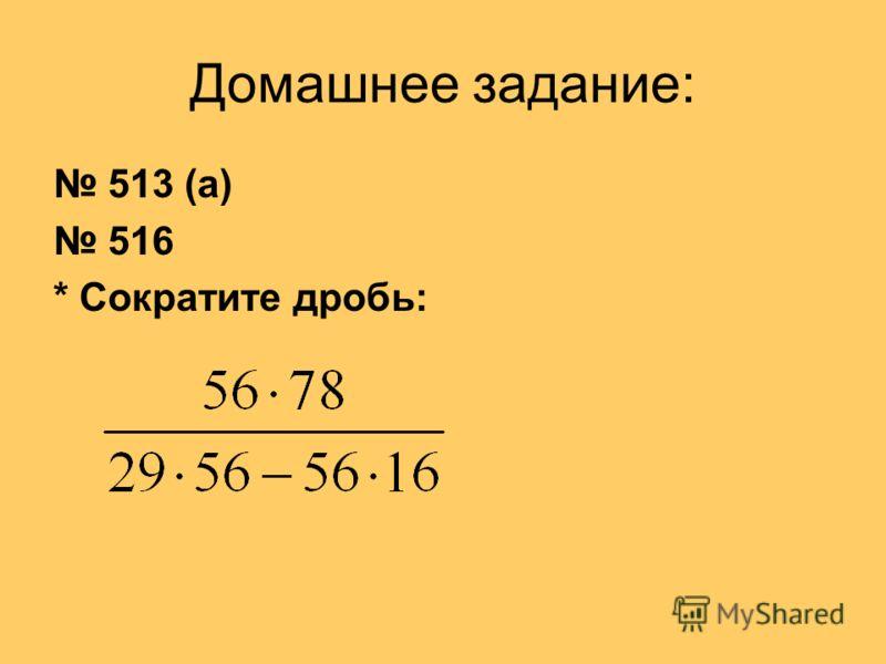 Домашнее задание: 513 (а) 516 * Сократите дробь: