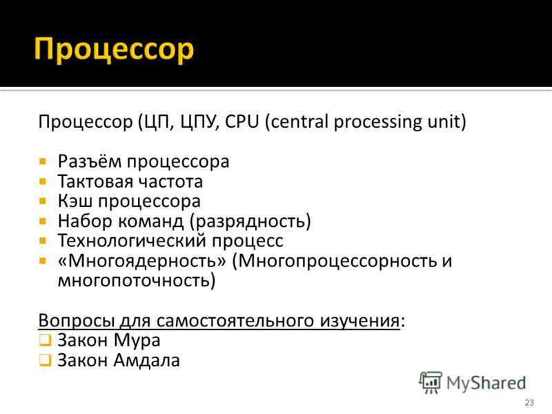 Процессор (ЦП, ЦПУ, CPU (central processing unit) Разъём процессора Тактовая частота Кэш процессора Набор команд (разрядность) Технологический процесс «Многоядерность» (Многопроцессорность и многопоточность) Вопросы для самостоятельного изучения: Зак