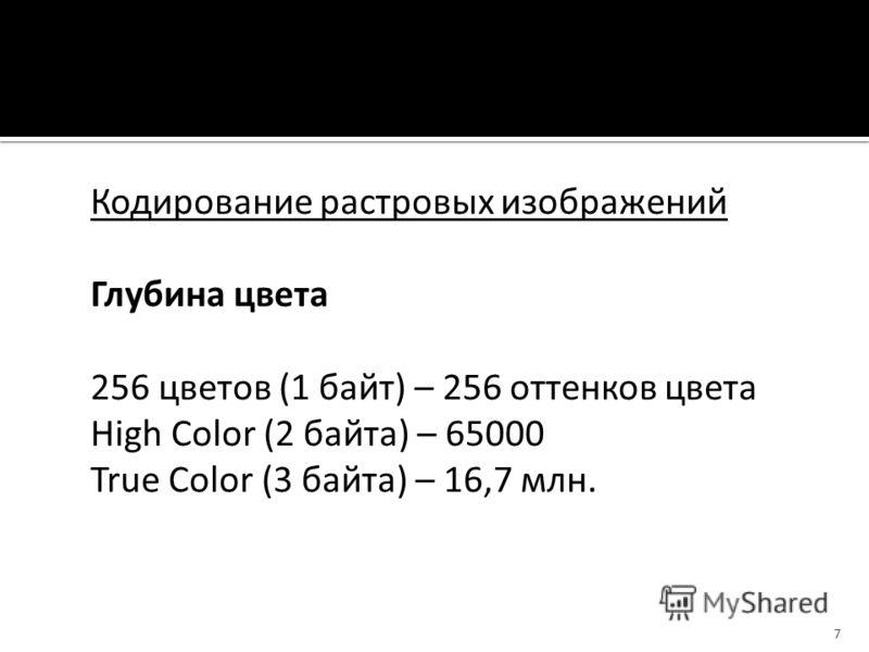 Кодирование растровых изображений Глубина цвета 256 цветов (1 байт) – 256 оттенков цвета High Color (2 байта) – 65000 True Color (3 байта) – 16,7 млн. 7