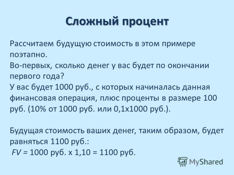 Сложный процент PV (Present value - PV) PV (Present value - PV) начальная сумма на вашем счете. В данном примере 1 000 руб. i i – процентная ставка, которая обычно выражается в процентах в год. Здесь 10% (или 0,10 в десятичном представлении). n n кол