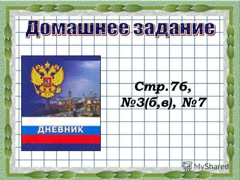 Стр.76, 3(б,в), 7