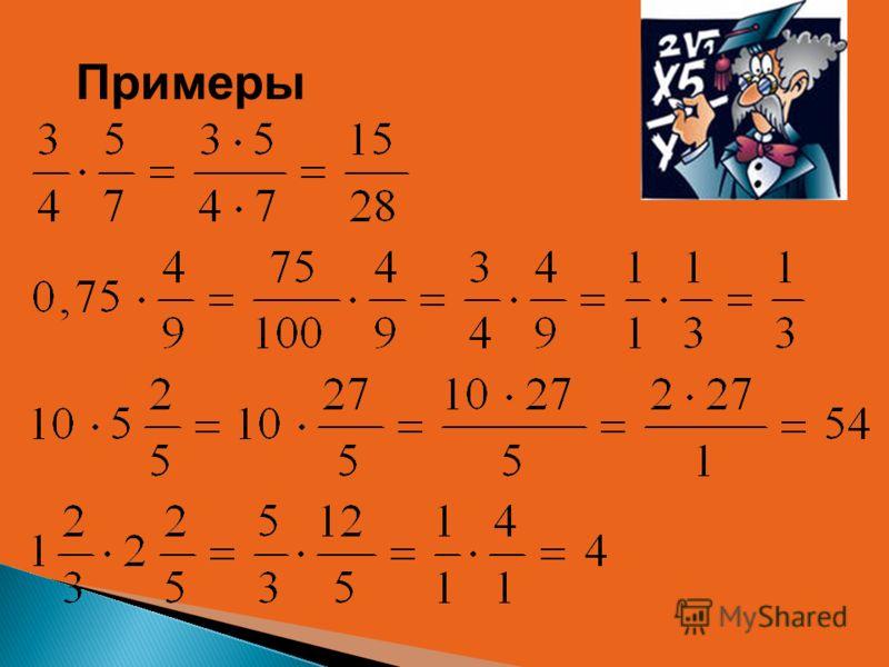Чтобы найти проценты от числа, нужно проценты перевести в дробь и умножить число на эту дробь. Пример. найти 42% от 50