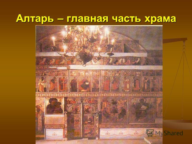 Алтарь – главная часть храма