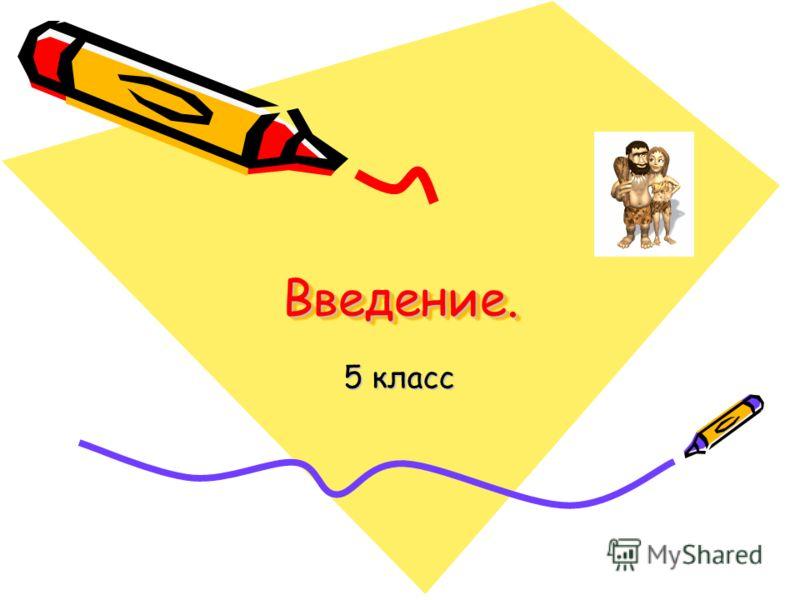 Введение введение 5 класс