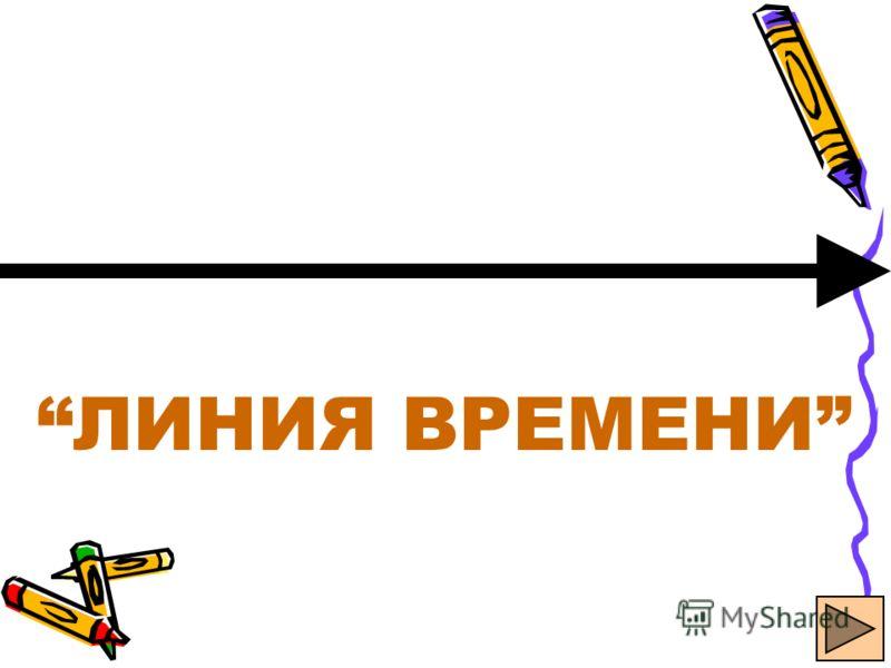 ЛИНИЯ ВРЕМЕНИ