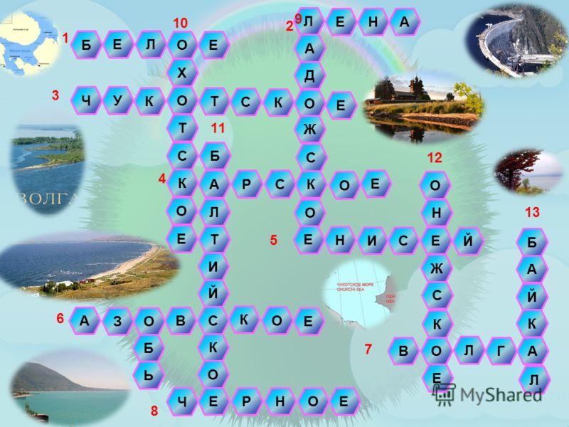 Это о́зеросамое большое озеро в Европе. Во время блокады Ленинграда по озеру вела Дорога жизни, единственный путь, по которому возможно было снабжать город продуктами и увозить жителей из города. 9 Море Тихого отделено от океана п-овом КамчаткаГлавны