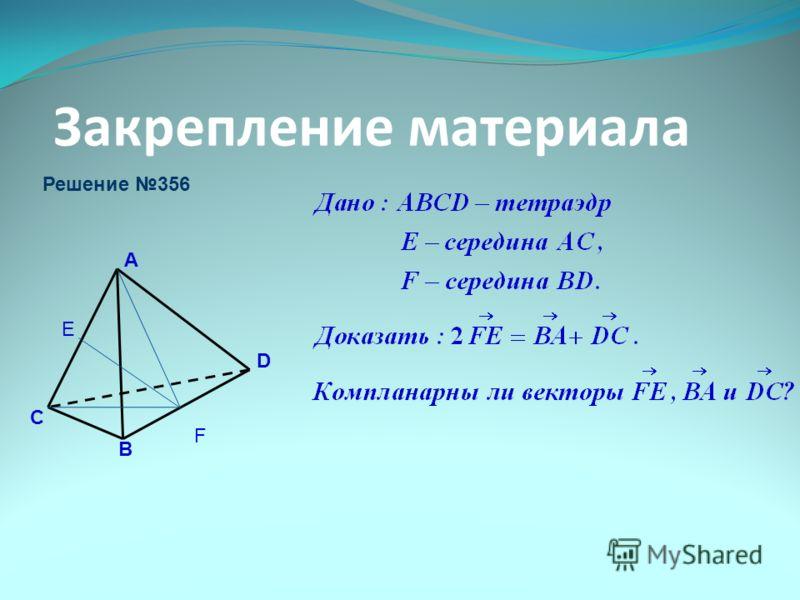 Закрепление материала Решение 356 C D B А E F