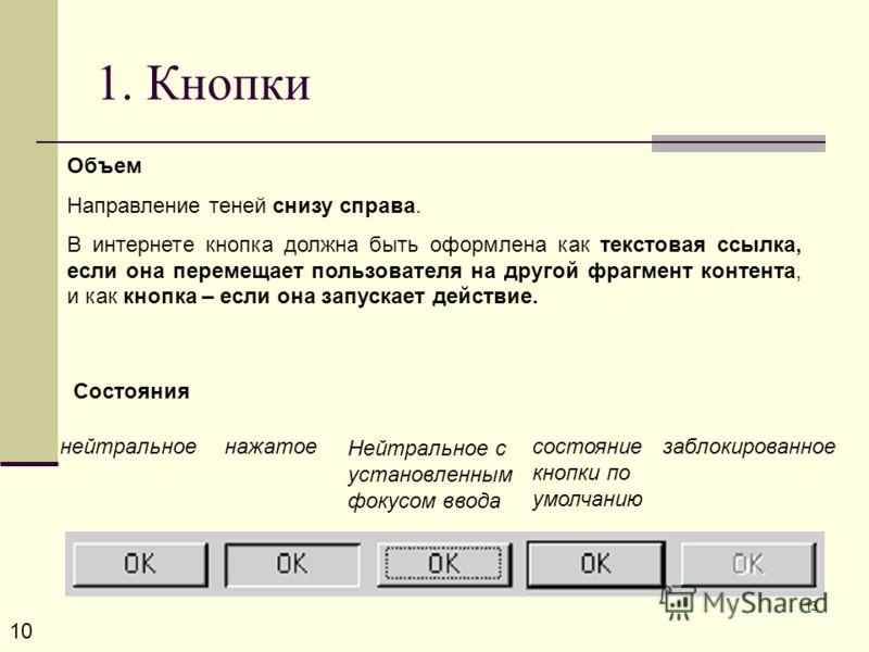 13 1. Кнопки Объем Направление теней снизу справа. В интернете кнопка должна быть оформлена как текстовая ссылка, если она перемещает пользователя на другой фрагмент контента, и как кнопка – если она запускает действие. нейтральноенажатое Нейтральное
