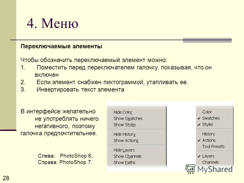 43 4. Меню 28 Переключаемые элементы Чтобы обозначить переключаемый элемент можно: 1. Поместить перед переключателем галочку, показывая, что он включен 2. Если элемент снабжен пиктограммой, утапливать ее. 3. Инвертировать текст элемента В интерфейсе