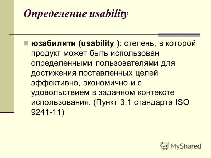 5 Определение usability юзабилити (usability ): степень, в которой продукт может быть использован определенными пользователями для достижения поставленных целей эффективно, экономично и с удовольствием в заданном контексте использования. (Пункт 3.1 с