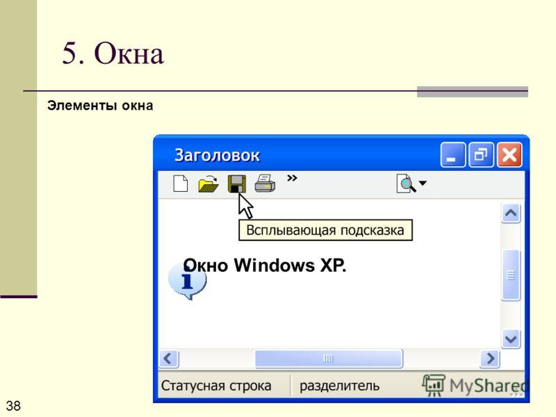 58 5. Окна 38 Элементы окна Окно Windows XP.