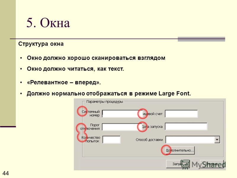 59 5. Окна 44 Структура окна Окно должно хорошо сканироваться взглядом Окно должно читаться, как текст. «Релевантное – вперед». Должно нормально отображаться в режиме Large Font.