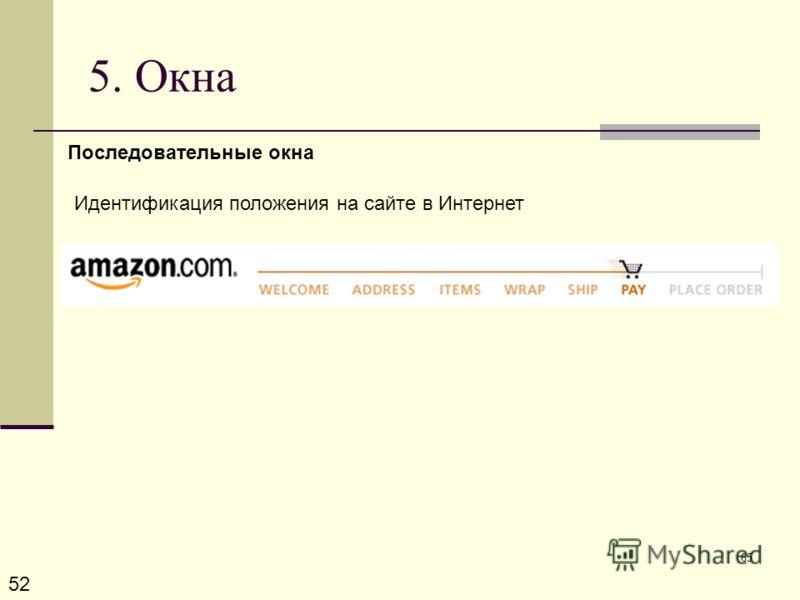 65 5. Окна 52 Последовательные окна Идентификация положения на сайте в Интернет