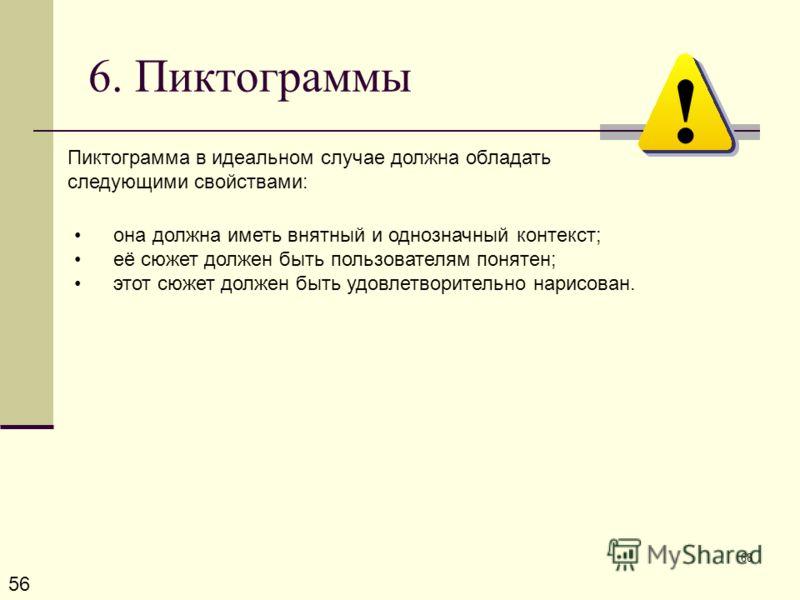 68 6. Пиктограммы 56 Пиктограмма в идеальном случае должна обладать следующими свойствами: она должна иметь внятный и однозначный контекст; её сюжет должен быть пользователям понятен; этот сюжет должен быть удовлетворительно нарисован.