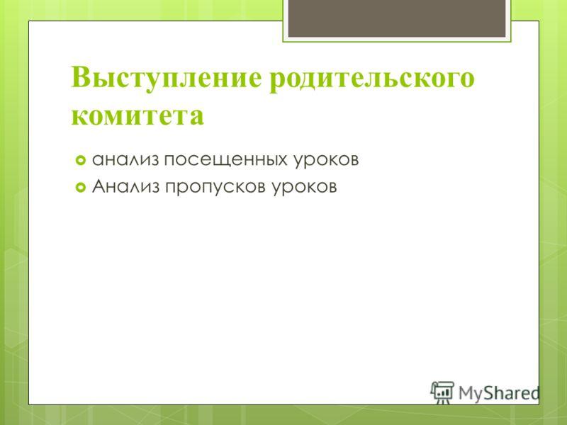 Выступление родительского комитета анализ посещенных уроков Анализ пропусков уроков