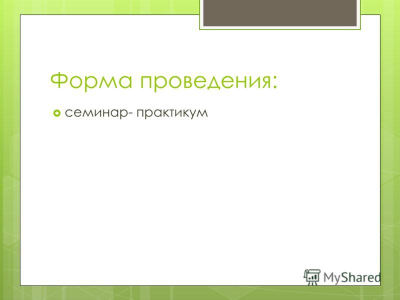 Форма проведения: семинар- практикум