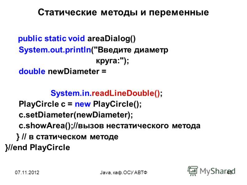 07.11.2012Java, каф.ОСУ АВТФ46 Статические методы и переменные public static void areaDialog() System.out.println(