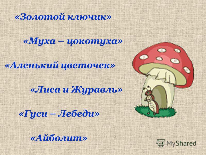Александр Сергеевич Пушкин «Сказка – ложь, да в ней намёк, добрым молодцам – урок!»