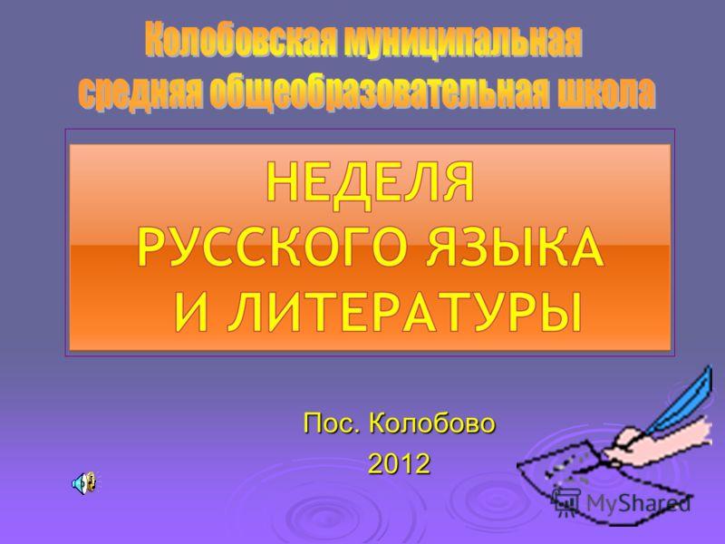 Пос. Колобово 2012