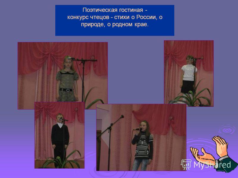 Поэтическая гостиная - конкурс чтецов - стихи о России, о природе, о родном крае.
