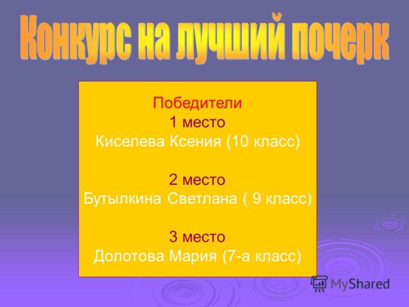 Победители 1 место Киселева Ксения (10 класс) 2 место Бутылкина Светлана ( 9 класс) 3 место Долотова Мария (7-а класс)