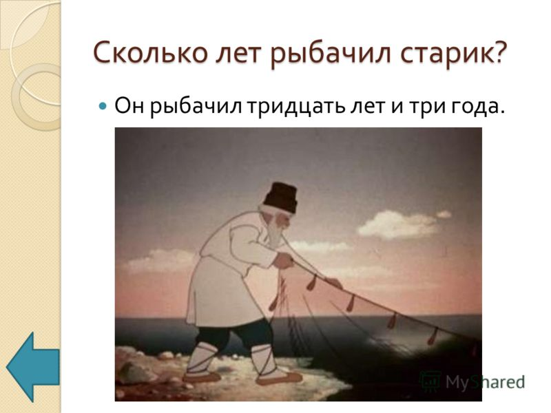 Сколько лет рыбачил старик ? Он рыбачил тридцать лет и три года.