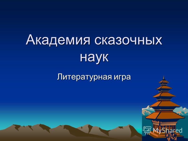 Академия сказочных наук Литературная игра