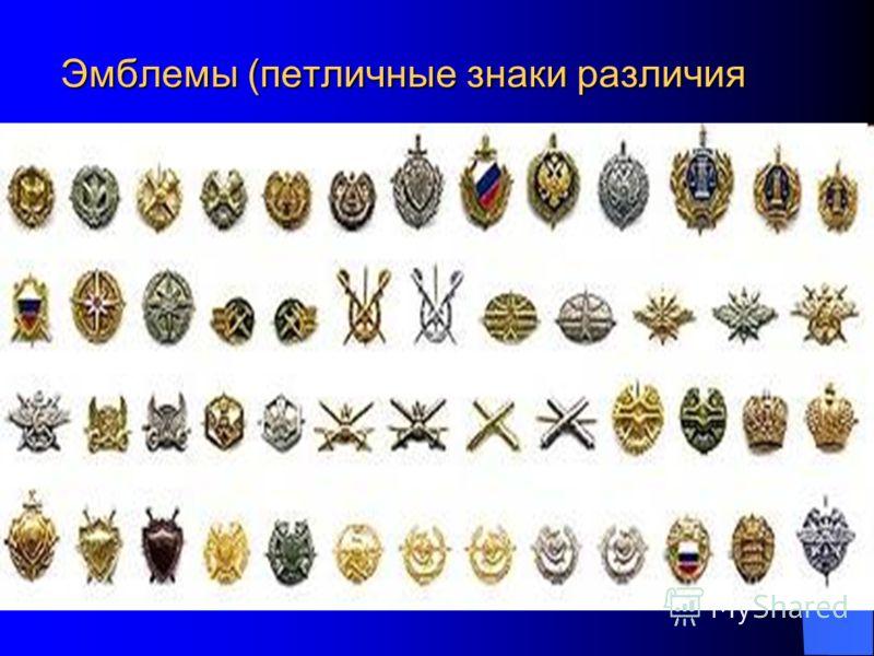 Эмблемы (петличные знаки различия