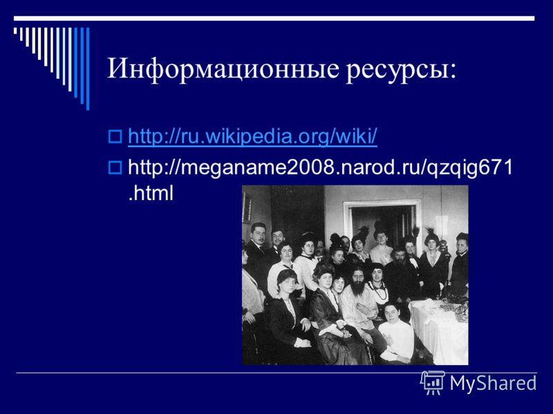 Информационные ресурсы: http://ru.wikipedia.org/wiki/ http://meganame2008.narod.ru/qzqig671.html