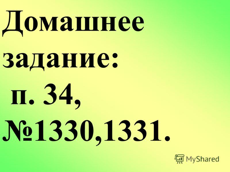 Домашнее задание: п. 34, 1330,1331.