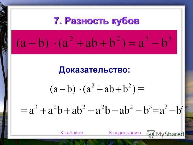 7. Разность кубов К таблицеК содержанию Доказательство: