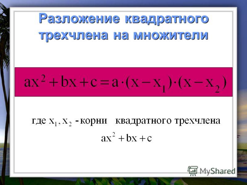 Разложение квадратного трехчлена на множители