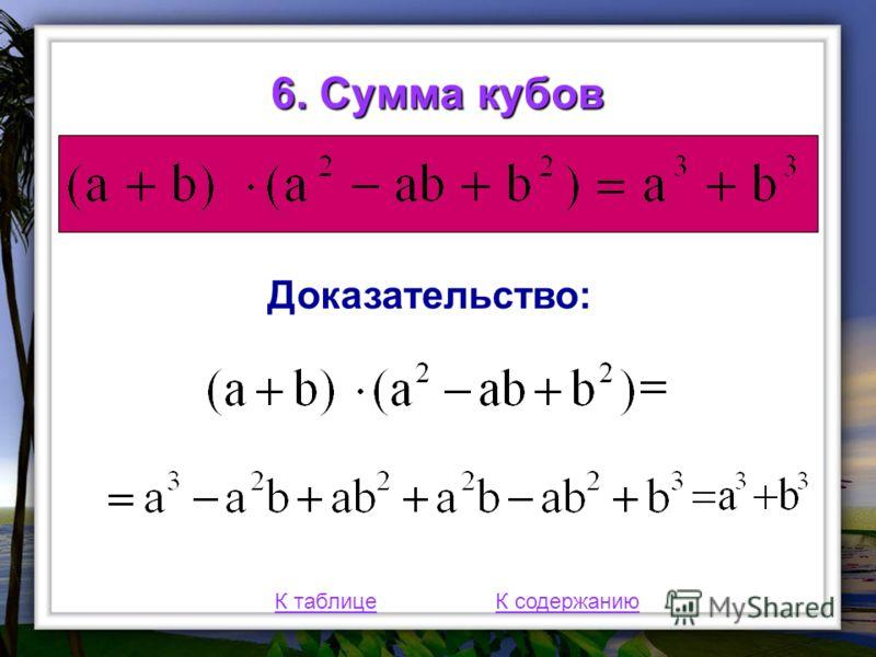 6. Сумма кубов К таблицеК содержанию Доказательство: