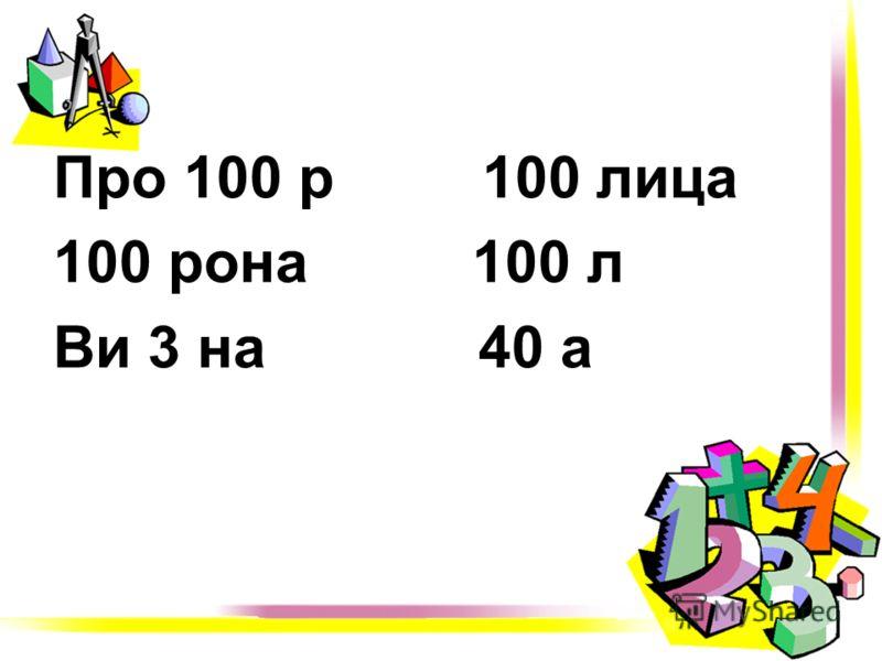 Про 100 р 100 лица 100 рона 100 л Ви 3 на 40 а