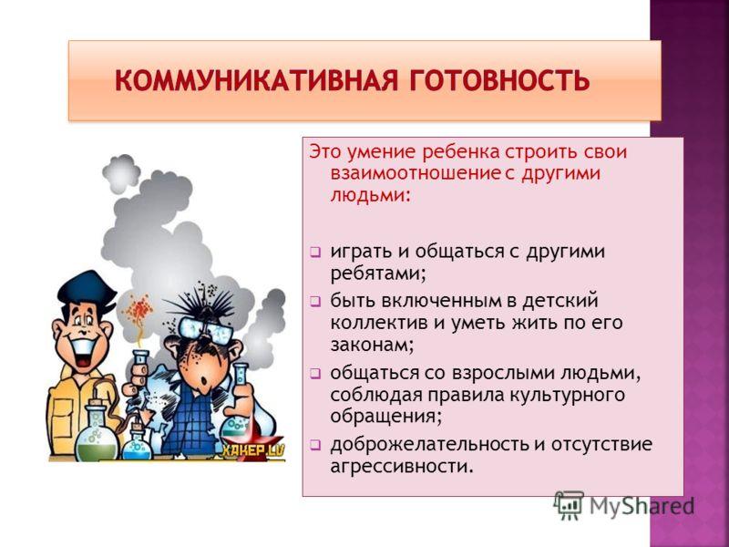 Это умение ребенка строить свои взаимоотношение с другими людьми: играть и общаться с другими ребятами; быть включенным в детский коллектив и уметь жить по его законам; общаться со взрослыми людьми, соблюдая правила культурного обращения; доброжелате