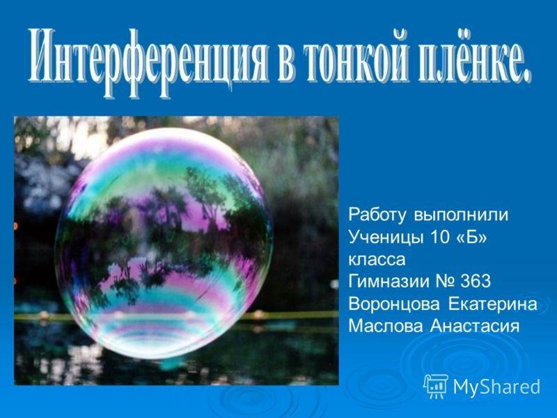 Работу выполнили Ученицы 10 «Б» класса Гимназии 363 Воронцова Екатерина Маслова Анастасия