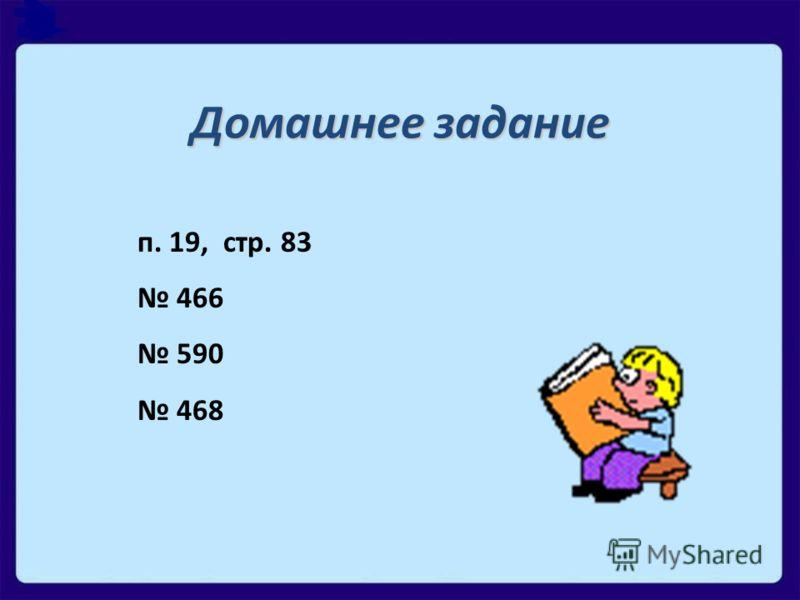Домашнее задание п. 19, стр. 83 466 590 468