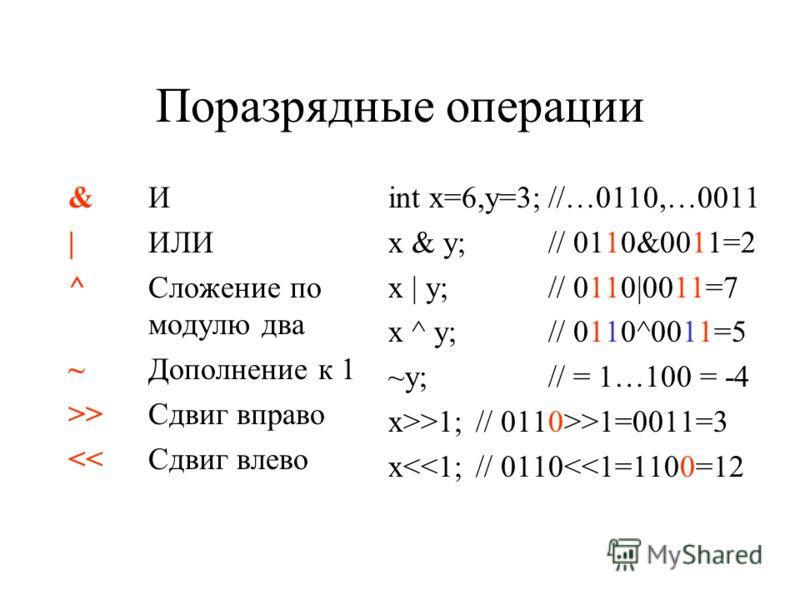 Операции сравнения и логические операции >Больше >=Больше или равно