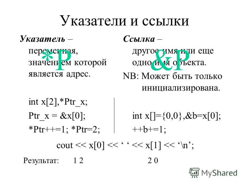 Массивы Const int размер = …; Тип имя_переменной [размер]; int A[10]; Номер элемента1-й1-й2-й3-й4-й… Имя элементаA[0]A[1]A[2]A[3]… Адрес элемента0108010a010c010e… int B[5][10];B[3,4] – не верноB[3][4] - верно