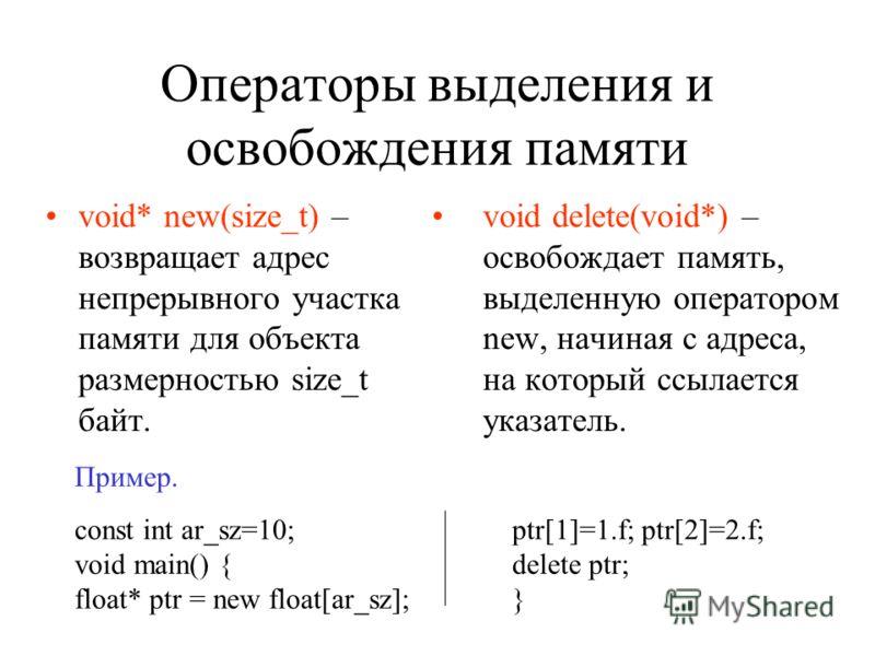 Указатели и ссылки Указатель – переменная, значением которой является адрес. int x[2],*Ptr_x; Ptr_x = &x[0]; *Ptr++=1; *Ptr=2; Ссылка – другое имя или еще одно имя объекта. NB: Может быть только инициализирована. int x[]={0,0},&b=x[0]; ++b+=1; *P*P&P