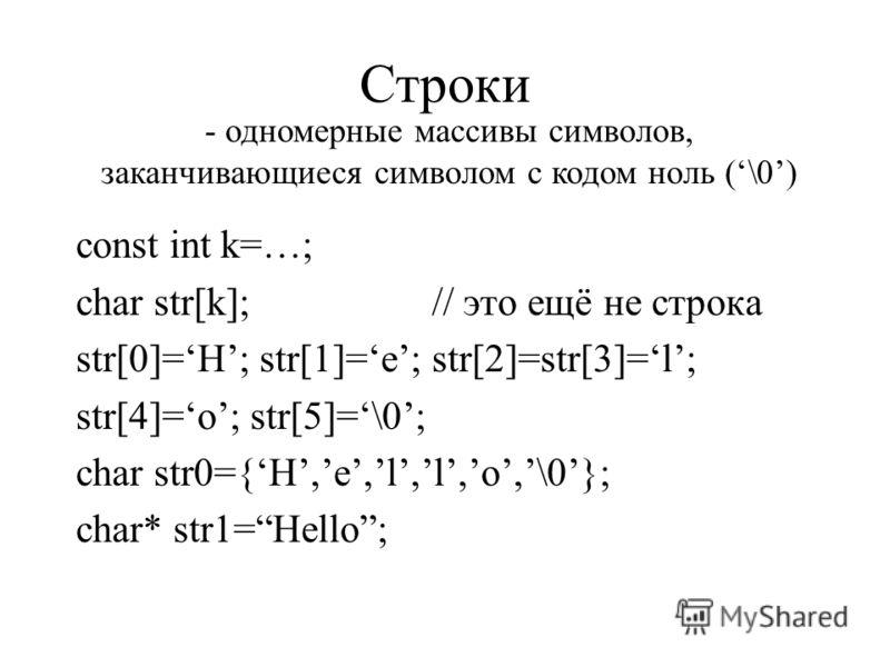 Массивы и указатели int x[]={1,2,3,4,5};int x[5]; const int *y=x; Описание Адрес элемента массива &x[3]y+3 Значение элемента массива x[3]*(y+3) Имя массива – неизменяемый указатель, инициализированный начальным значением.
