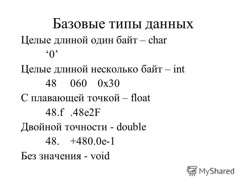 Идентификатор – последовательность буквенно- цифровых символов, начинающаяся с буквы, длиной до 1024 символов. Допустимые: count Test23 Ptr_1 Недопустимые: 1count sizeof Ptr…1