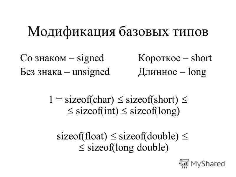 Специальные символьные константы \aСигнал\tГоризонтальная табуляция \fПодача бумаги\vВертикальная табуляция \nНовая строка\Одинарная кавычка \rВозврат каретки\хN\хNШестнадцатеричная или восьмеричная константа \?Знак вопроса\N \Двойная кавычка\b\bУдал