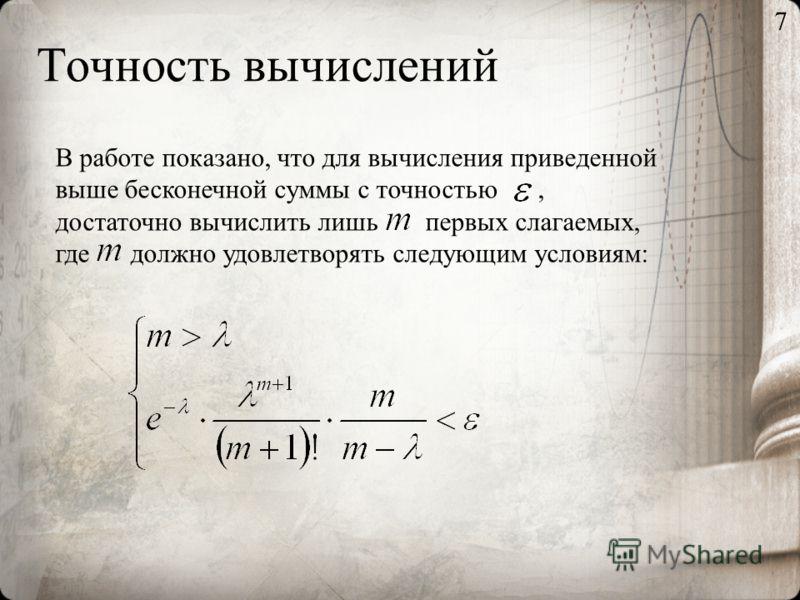 Точность вычислений В работе показано, что для вычисления приведенной выше бесконечной суммы с точностью, достаточно вычислить лишь первых слагаемых, где должно удовлетворять следующим условиям: 7